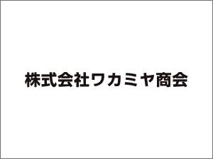 【株式会社ワカミヤ商会様 2021年パートナー契約継続決定のお知らせ】