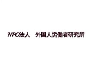 【特定非営利活動法人 外国人労働者研究所様 2021年パートナー契約決定のお知らせ】